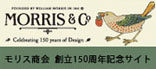 MORRIS &Co - モリス商会 創立150周年サイト