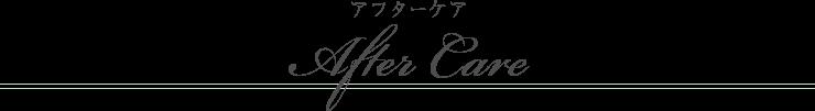 アフターケア - After Care