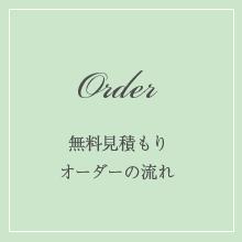 Order - 無料見積もり・オーダーの流れ