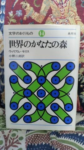 9モリスの本2
