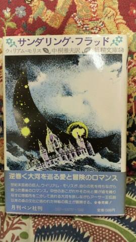9モリスの本1