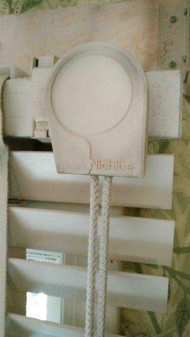 ニチベイ 木製ブラインド 操作コード交換1