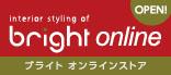 bright online - ブライト オンラインストア