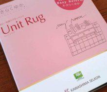 川島織物セルコン「Unit Rug・ユニットラグ」 輸入カーテン・輸入壁紙のブライト